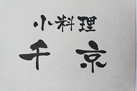 千京ロゴ 編集済